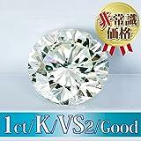 【VSクラス】 大粒1ct K VS2 Good ダイヤモンド ルース 天然ダイヤモンド 誕生石4月