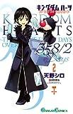 キングダム ハーツ 358/2Days(2) (ガンガンコミックス)