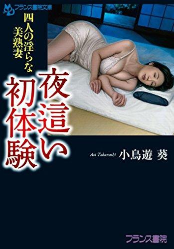 夜這い初体験: 四人の淫らな美熟妻 (フランス書院文庫)