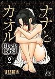 ナナとカオル Black Label 2 (ジェッツコミックス)