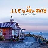 映画 ふしぎな岬の物語 オリジナル・サウンドトラック