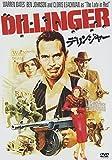 デリンジャー[DVD]
