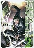 再世のファンタズマ(2) (ガンガンコミックス)