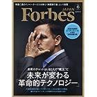 Forbes JAPAN(フォーブスジャパン) 2016年 06 月号 [雑誌]