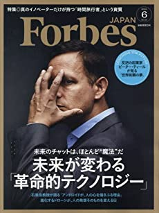 Forbes JAPAN(フォーブスジャパン) 2016年 06 月号 [雑誌]