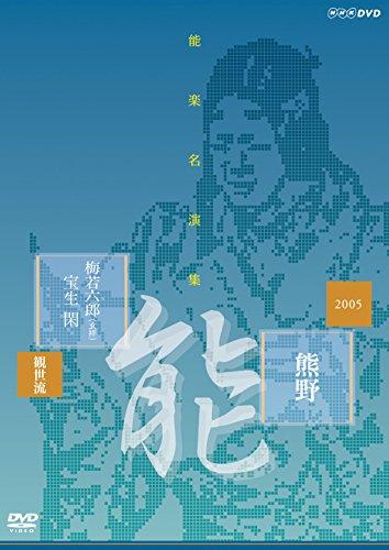 能楽名演集 能 『熊野~読次之伝・村雨留』 観世流 梅若六郎(玄祥) [DVD]