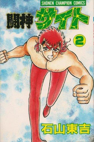 闘神サイト 2 (少年チャンピオン・コミックス)