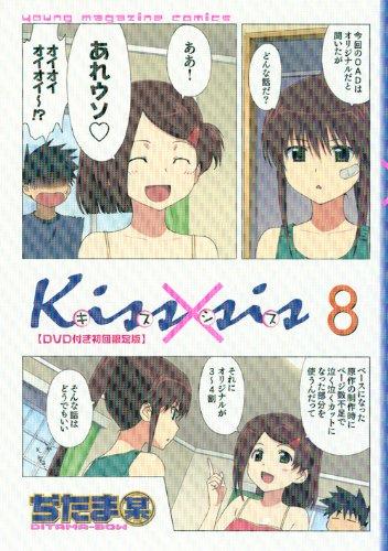 DVD付 Kiss×sis (8) 限定版