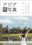 アジア旅写真~TripCafeな海外旅行記~