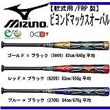 MIZUNO(ミズノ) 軟式用 ビヨンドマックスオーバル(FRP製) (1CJBR119)