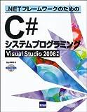 .NETフレームワークのためのC#システムプログラミング―Visual Studio2008対応