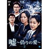 嘘 ~いつわりの愛~ DVD-BOX2
