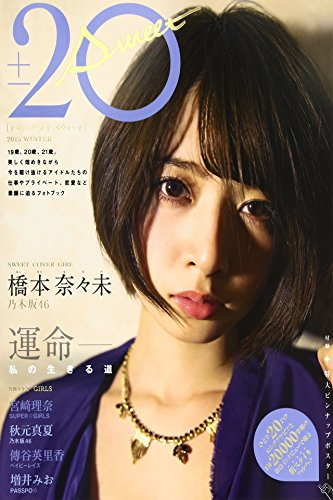 20±SWEET[トゥエンティ・スウィート] 2015WINTER (TOKYO NEWS MOOK 465号)