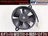 Tokutoyo(トクトヨ) ホンダ (フュージョン) MF02 ラジエーター用 クーリング ファン 1式