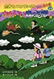 忍者サノスケじいさんわくわく旅日記〈7〉かわいい森の忍者の巻