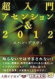 超入門アセンション2012