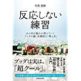 Amazon.co.jp: 反応しない練習 あらゆる悩みが消えていくブッダの超・合理的な「考え方」 (中経出版) 電子書籍: 草薙龍瞬: Kindleストア