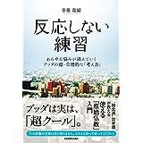 Amazon.co.jp: 反応しない練習 あらゆる悩みが消えていくブッダの超・合理的な「考え方」 電子書籍: 草薙龍瞬: Kindleストア