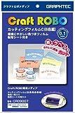 グラフテック カッティングフィルム C(白・黒・青・赤・緑・黄の6枚1組) CR09007