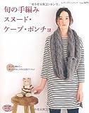 旬の手編み スヌード・ケープ・ポンチョ (レディブティックシリーズno.3271)