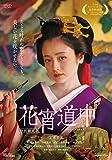 花宵道中 特別限定版[DVD]