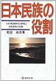 日本民族の役割―ユダヤ民族時代の終焉と日本民族の台頭