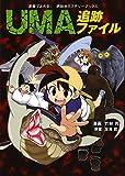 漫画でよめる! 講談社ミステリーブックス UMA追跡ファイル / 竹林 月 のシリーズ情報を見る