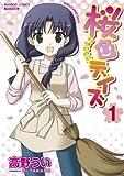 桜色デイズ(1) (バンブー・コミックス)