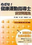めざせ!健康運動指導士演習問題集―テキスト第6版(2012年)準拠
