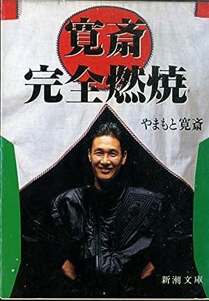 寛斎完全燃焼 (新潮文庫) (日本語) 文庫