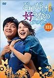 [DVD]�ǂꂾ���D���Ȃ�DVD-BOXIII