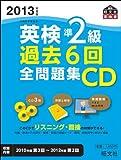 2013年度版英検準2級過去6回全問題集CD 旺文社英検書