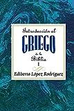 Introducción al griego de la Biblia vol 1 AETH: Introduction to Biblical Greek vol 1 Spanish AETH (Spanish Edition)