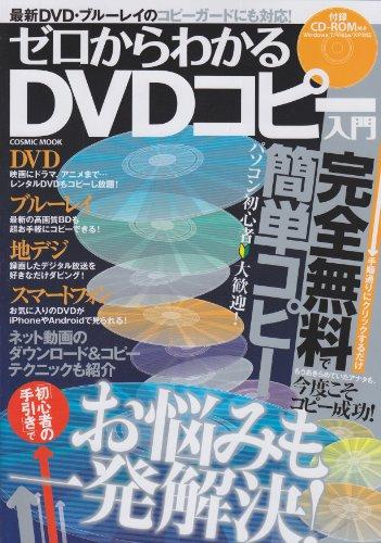 从零开始简单副本完全免费的 (宇宙穆) DVD 复制简介