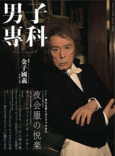 男子專科 vol.3(Ranzuki 2015年01月号増刊) [雑誌]