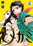 箱館妖人無頼帖ヒメガミ 4 (4) (マガジンZコミックス)