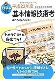 キタミ式イラストIT塾 「基本情報技術者」 平成23年度 (情報処理技術者試験)