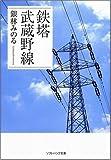 鉄塔 武蔵野線 (ソフトバンク文庫 キ 1-1) (ソフトバンク文庫)