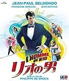 リオの男 [Blu-ray]