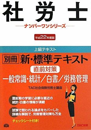 別冊新・標準テキスト直前対策 一般常識・統計/白書/労務管理〈平成22年度版〉