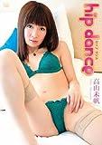 高山未帆 Hip dance [DVD]
