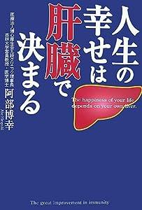 人生の幸せは肝臓で決まる