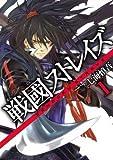 戦國ストレイズ1巻 (デジタル版ガンガンウイングコミックス)
