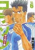 コラソン サッカー魂(6) (ヤングマガジンコミックス)