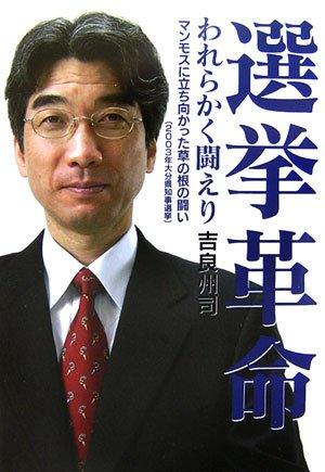 選挙革命 われらかく闘えり—マンモスに立ち向かった草の根の闘い(2003年大分県知事選挙)
