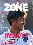 サッカーマガジンZONE 2015年 03 月号 [雑誌]