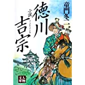 小説 徳川吉宗 (人物文庫)