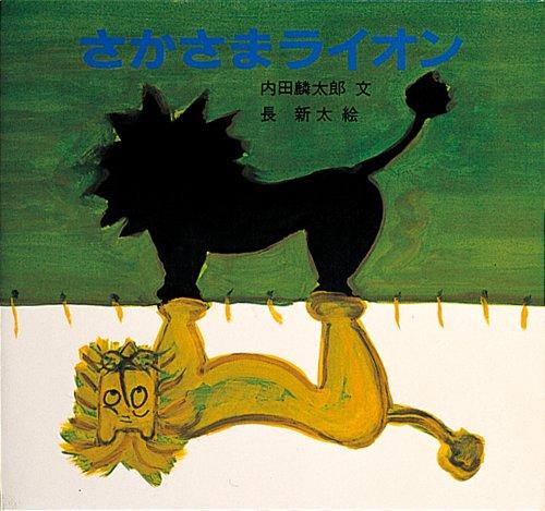 さかさまライオン (絵本・ちいさななかまたち)