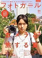 フォトガール Vol.4 2012年 07月号 [雑誌]