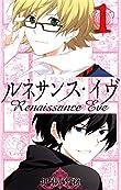 ルネサンス・イヴ 1巻 (デジタル版ガンガンコミックス)
